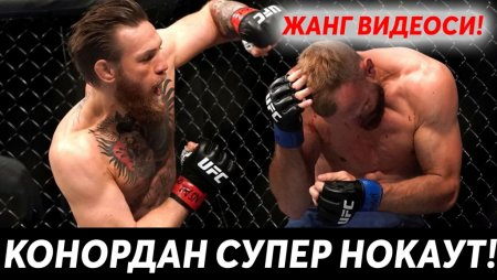 CONOR MCGREGOR VS DONALD CERRONE TO'LIQ JANG!